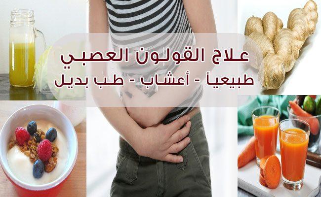 علاج القولون العصبي طبيعياً بالأعشاب والطب البديل والنظام الغذائي