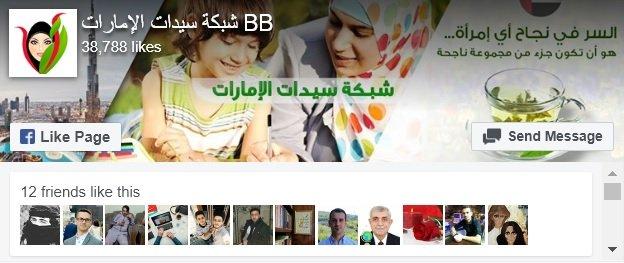 صفحة الفيسبوك لمتجر شبكة سيدات الإمارات والخليج