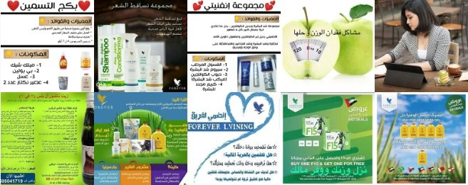 صفحة الأنستجرام لمتجر شبكة سيدات الإمارات والخليج