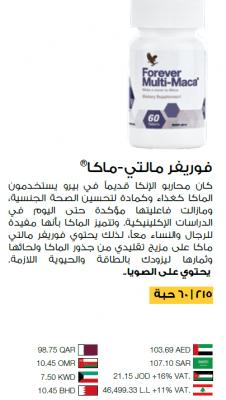 أسعار الملتي ماكا في دول الخليج السعودية والإمارات وعمان والكويت والبحرين وقطر والأردن ولبنان