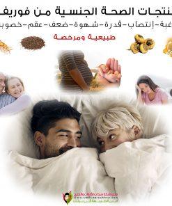 منتجات الصحة الجنسية (رغبة- إنتصاب- قدرة- ضعف- خصوبة- عقم)