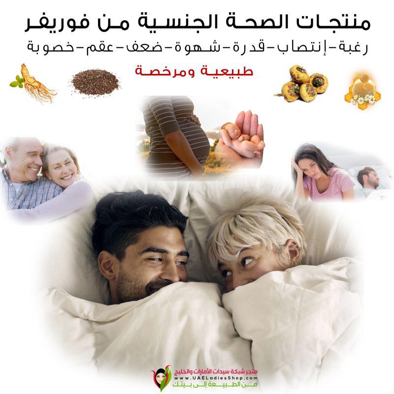 منتجات الصحة الجنسية من فوريفر - رغبة إنتصاب قدرة شهوة ضعف عقم خصوبة طبيعية من الأعشاب ومرخصة